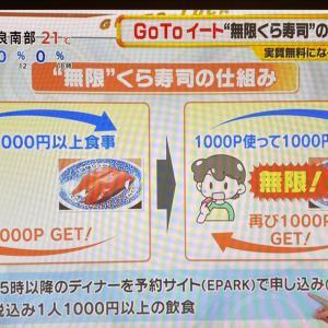 GoToEatで無限くら寿司?!