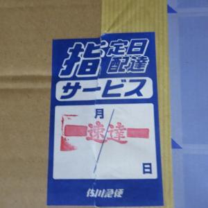 福岡県復興 30%OFFクーポン&速達って⁈