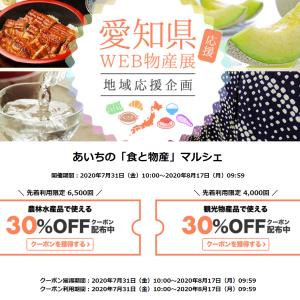 愛知県 WEB物産展
