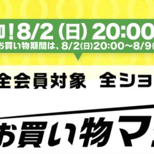 楽天マラソン&110円で扇子が購入出来ます