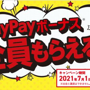 全プレ【paypayボーナス必ず貰えるキャンペーン開催中】