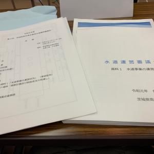 県南水道事業団審議会
