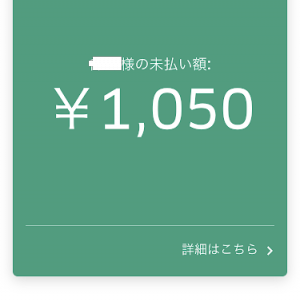 東京の 一部エリアにて現金払いの配達が可能になった