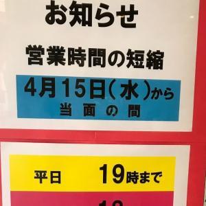 郵便局営業時間変更