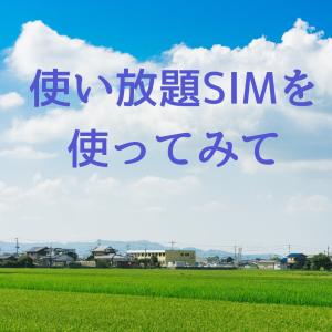 使い放題SIMを使ってみて