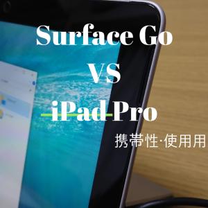 Surface Go VS iPad Pro
