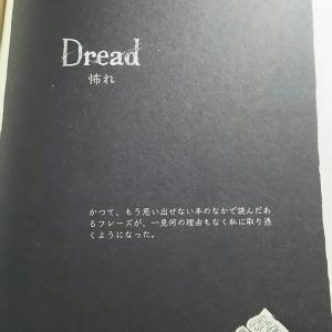 Dread……怖れ