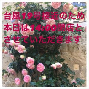 台風19号接近のため、 本日10/12(土)は14:00閉店とさせていただきます。