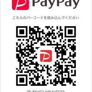 11/7(木)から、PayPayでお支払いただけます。