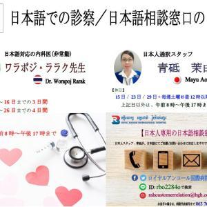 2019年10月:日本語対応は2名(医師&通訳)です♪