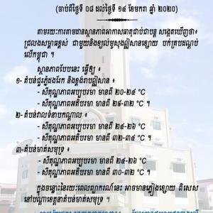 カンボジア:今週は暑くなりそうです(涙)
