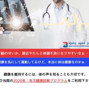 2020年:年次健康診断プログラム ご提供開始!