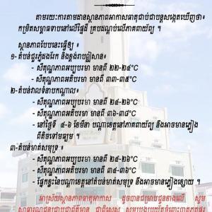 3月のカンボジアでは暑さ対策を!!