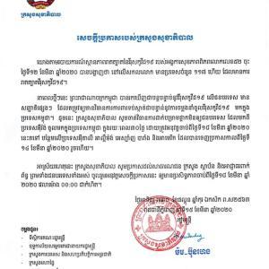 【2020年3月17日よりカンボジア入国制限開始】