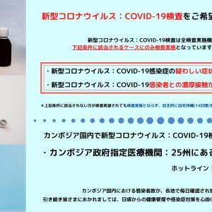 《カンボジア国内でのCOVID-19検査について》