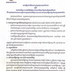 《カンボジア国内のCOVID-19感染者確認数:100名突破》