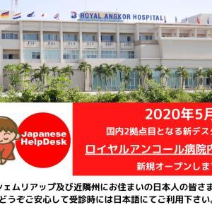 《2020年5月1日より新体制で日本語サービス始動!》