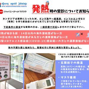 【病院よりお知らせ 発熱時の受診について】