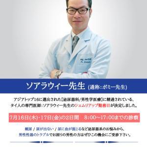 泌尿器科 / 男性医学の専門医師が勤務されます!