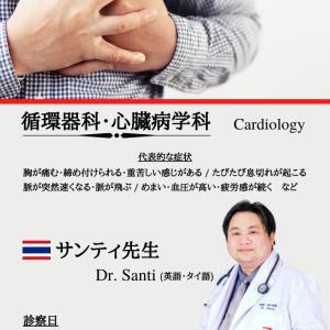 3月12日(金)・13日(土):タイ人専門医師が来られます♪