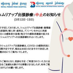 【シェムリアップ出張診療:中止のお知らせ】