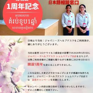 祝:JHDシェムリアップ支店 開設1周年記念!