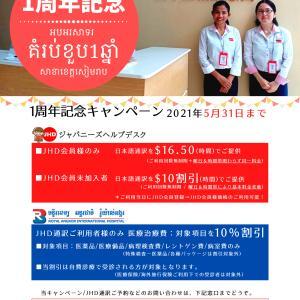 日本人ご利用者様向けのキャンペーン実施中!