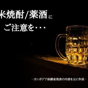 お酒好きの方は要注意!