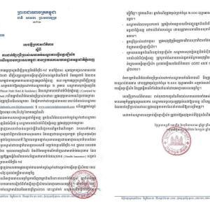 【カンボジア入国に関する新着情報:隔離ホテルが選択できる!?】
