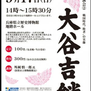 戦国時代敗者の実像『大谷吉継』in姫路
