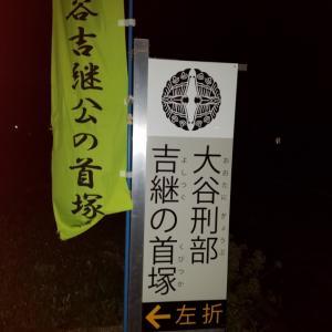 関ヶ原合戦祭り前乗り編