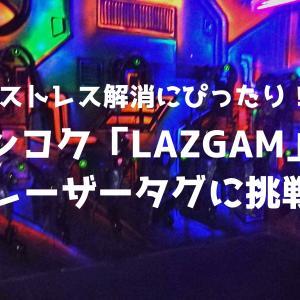 【バンコク・遊び場】プロンポンでサバイバルゲーム体験!レーザータグ施設「ラズガム(Lazgam)」