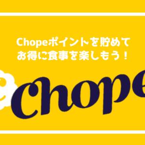 【バンコク・お得情報】レストラン予約アプリ「Chope」のポイントを貯めてお得に食事