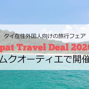 【バンコク・イベント】タイ在住外国人向けの旅行フェア「Expat Travel Deal 2020」がエムクオ―ティエで開催