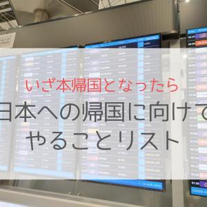 【タイからの本帰国】日本への帰国に向けてやることリスト