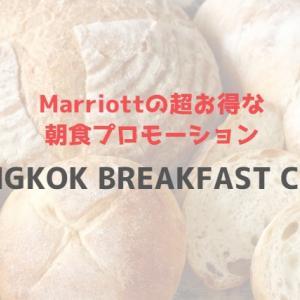 【バンコク・お得情報】マリオットインターナショナルの1バーツ朝食プロモーション「BANGKOK BREAKFAST CLUB」