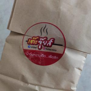 【バンコク・ローカルフード】ビールのお供にぴったり!オンヌットの串焼き店「テージュイ」