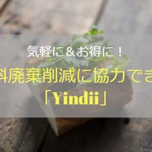 【バンコク・お得情報】閉店間際にお得に買い物!食料廃棄削減に気軽に協力できる「Yindii」