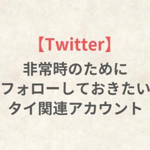 【タイ生活情報】非常時のためにフォローしておきたいタイ関連Twitterアカウント