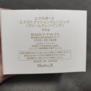 【日本・ショッピング】コスメを激安で購入できるオフプライスストア「AENA(アエナ)」