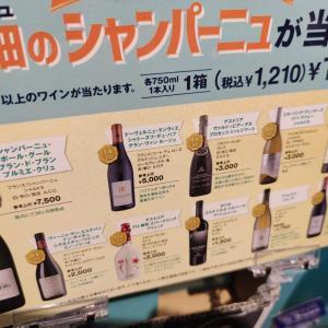 【日本・ワイン】カルディのワインガチャ「ラッキーチャンスボックス」を購入してみた