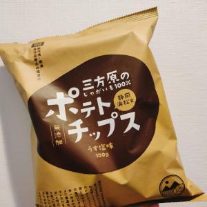 【日本・お取り寄せ】春夏だけの限定販売!三方原ポテトチップスが美味しかった