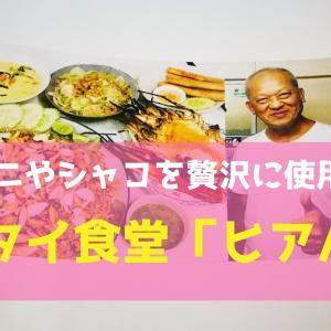 【バンコク・タイ料理】エカマイの行列ができる海鮮タイ食堂「ヒアハイ(Here Hai)」