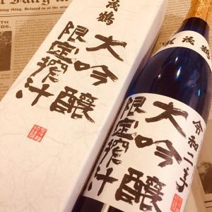 賀茂鶴酒造 令和二年大吟醸限定搾汁