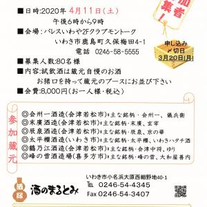 4月11日(土)日本酒の会 チラシを置いて下さる方募集してます