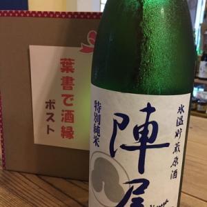 陣屋特別純米氷温貯蔵原酒 葉書で酒縁コーナー
