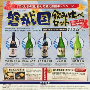 「ふくしまの酒」呑んで蔵元応援セット