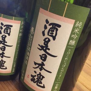 繁桝 酒是日本魂 純米吟醸山田錦