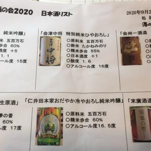小名浜酒の会  日本酒リスト