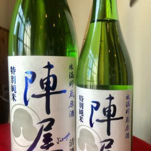 有賀醸造 陣屋特別純米氷温貯蔵